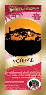 Приятного чаепития с РЧК!  — Этнический чай Ройбуш — Чай