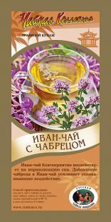 Приятного чаепития с РЧК!  — Чаи с чабрецом — Чай