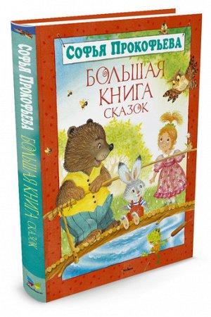 Прокофьева С. Большая книга сказок. Прокофьева