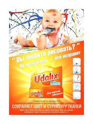 Пятновыводитель Udalix Ultra 35 г