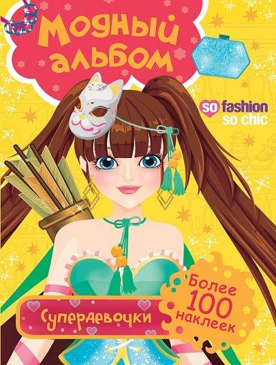 «POCMЭН» -92 Детское издательство №1 в России! — Мода — Детская литература