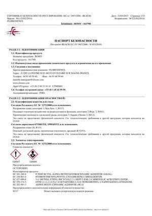 Наливная парфюмерия JN Франция!   — документы — Парфюмерия