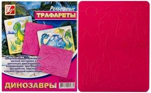 """Трафарет рельефный большой """"Динозавры"""""""