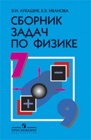 Сб. задач по физике 7-9 кл. (Просв.) 2019