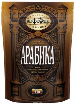 Кофе Арабика растворимый 75г