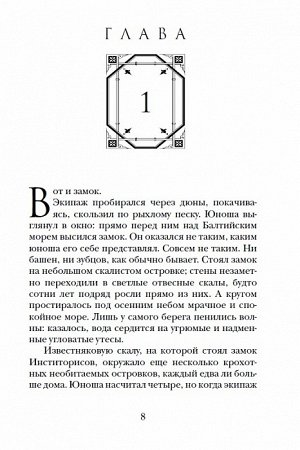 Алхимики. 1. Погребенные