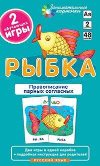 978-5-8112-4565-9 РЯ2. Рыбка. Правописание парных согласных. Набор карточек