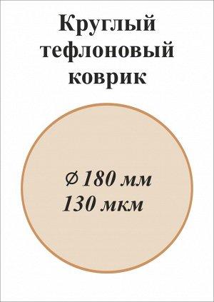 Круглый тефлоновый коврик диаметр 180 мм 130мкм