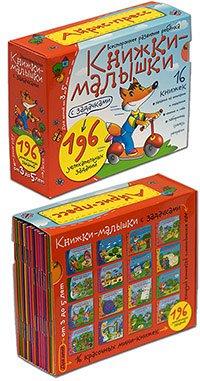 Обучение в радость с издательством «АЙРИС-ПРЕСС» — Книжки-малышки — Детская литература