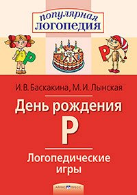 Обучение в радость с издательством «АЙРИС-ПРЕСС» — Популярная логопедия — Нехудожественная литература