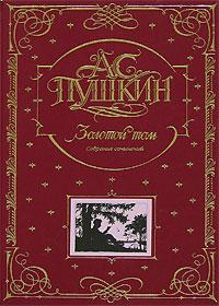 Пушкин А.С. Золотой том. Собрание сочинений