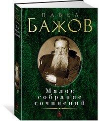 Бажов П. Малое собрание сочинений/Бажов П.