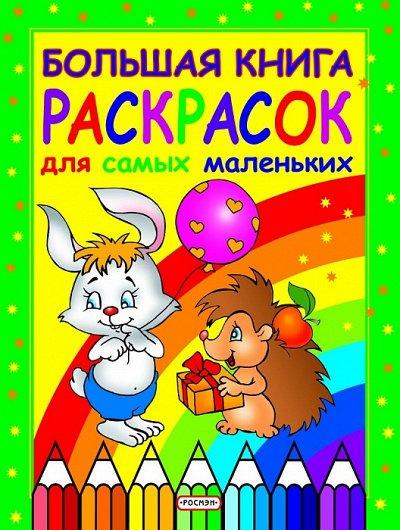 «POCMЭН» — Детское издательство №1 в России — Большая книга раскрасок