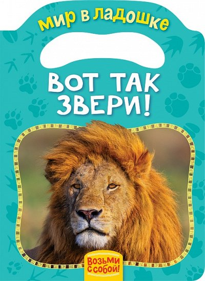 «POCMЭН» - Детское издательство №1 в России — Мир в ладошке — Детская литература