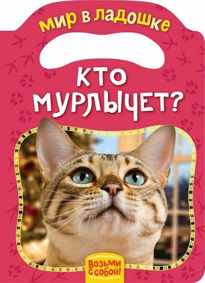 «POCMЭН» -92 Детское издательство №1 в России! — Книжки с вырубкой — Детская литература