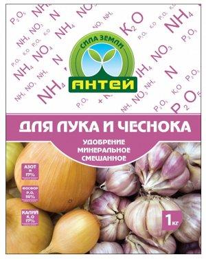 """Удобрение Антей """"Для лука и чеснока"""" 1 кг"""