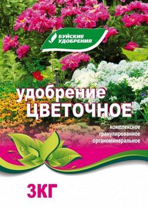 """Удобрение Буйские """"Цветочное"""" 3 кг в коробке"""