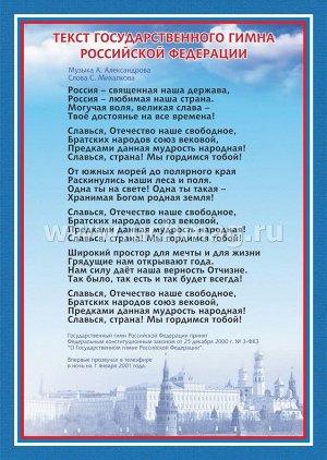 """Плакат Тематический плакат """"Гимн Российской Федерации"""" (Формат А4, бумага мелованная, пл. 250)"""