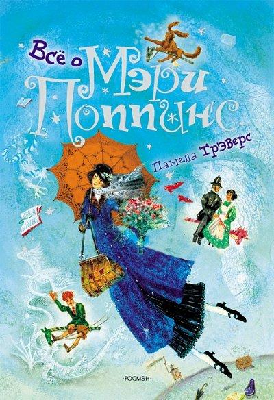 «POCMЭН» - Детское издательство №1 в России — Мэри Поппинс — Детская литература