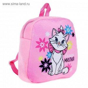 """Детский рюкзак плюшевый """"Самая Милая,"""" Кошечка Мари, 24.5 х 24.5 см"""