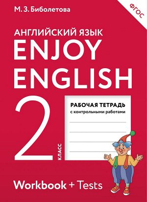 2Биболетова Английский с удовольствием (Enjoy English) 2 кл. Рабочая тетрадь (Дрофа)