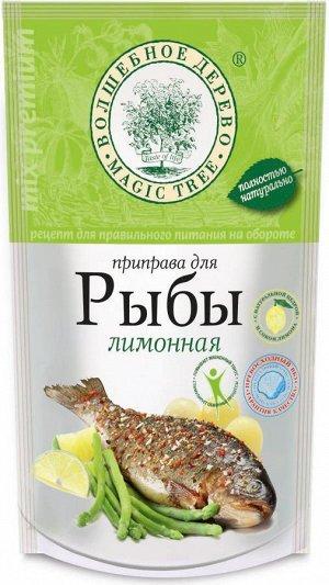 """Приправа для рыбы """"Лимонная"""" с морской солью  150г в ДОЙ-паках"""