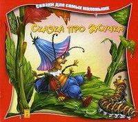 Красочные детские книжки от  25 руб! Наличие   — Сказки для самых маленьких. — Детская художественная литература