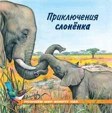 Приключения слонёнка