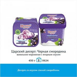 """Царский десерт 450г """"Смородина"""""""