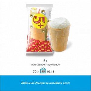 """В/ст """"5+"""" Ц.десерт"""" 70г (55шт.)"""
