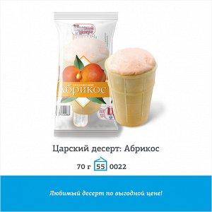 """В/ст абрикос """"Ц.десерт"""" 70г (55 шт.)"""