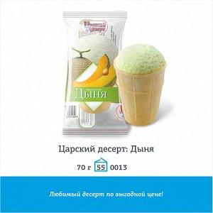 """В/ст дыня """"Ц.десерт"""" 70г (55 шт.)"""