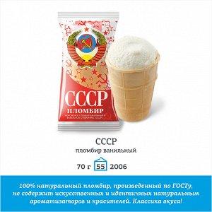 """В/ст пломбир """"СССР"""" 70г (55 шт.)"""