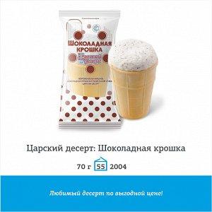"""В/ст с шок. крошкой """"Ц.десерт"""" 70г (55 шт.)"""