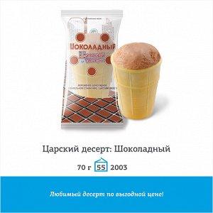 """В/ст шоколадное """"Ц.десерт"""" 70г (55 шт.)"""