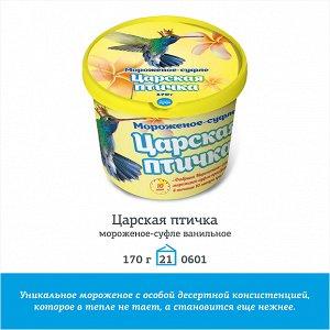 """Стаканчик """"Царская птичка"""" 170г"""