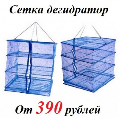 🚚Быстрая доставка! Товары для спорта, туризма и путешествий🚚 — Складная сетка-дегидратор для сушки рыбы, овощей и фруктов! — Все для рыбалки