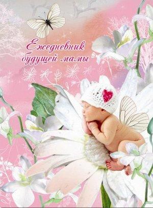 """Ежедн-к будущей мамы """"Спящий малыш"""" А6, 128 л., , шт"""