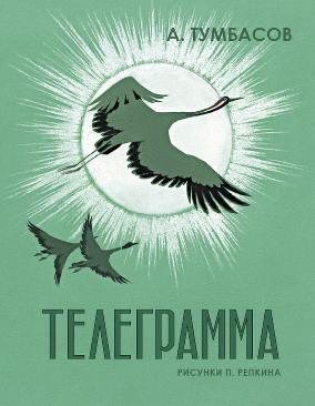 Анатолий Тумбасов: Телеграмма