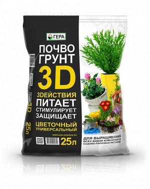 Грунт 3D Почвогрунт Цветочный Универсальный 25л ГЕРА