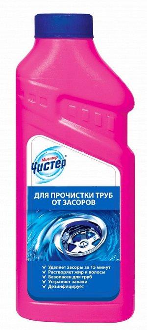 МИСТЕР ЧИСТЕР гель для прочистки труб от засоров 500мл /18/ 07065