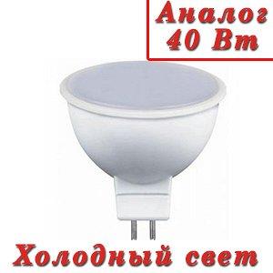 ЛАМПА СВЕТОДИОДНАЯ LED-JCDR-Regular 4Вт 220-240В GU5.3 4000К 300Лм