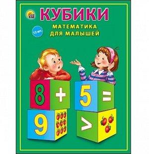 Кубики пластиковые 12шт. Математика для малышей К12-9036