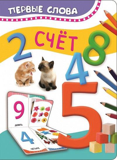 «POCMЭН» — Детское издательство №1 в России — Первые слова — Детская литература