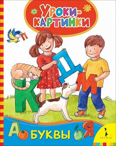«POCMЭН» - Детское издательство №1 в России — Уроки-картинки — Детская литература