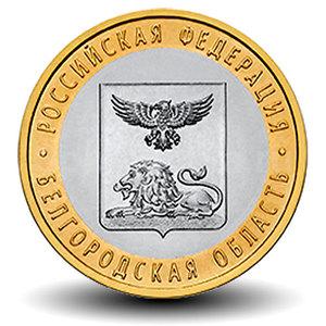 Я- коллекционер! Монеты в наличии. Новинки.  — Биметаллические монеты....Ликвидация! — Хобби и творчество