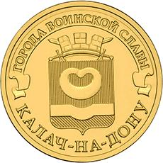10 рублей 2015 СПМД Калач-на-Дону