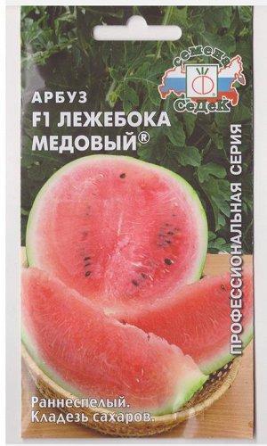 Арбуз Лежебока Медовый (Код: 3509)