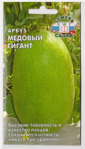 Арбуз Медовый гигант (Код: 13572)