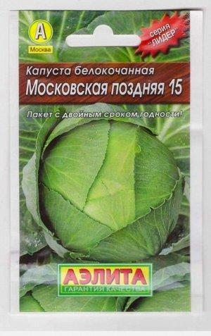 Капуста б/к Московская поздняя 15 (Код: 70844)
